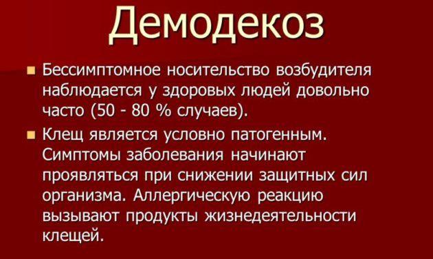 Демодекоз