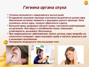 Правильная гигиена ушей в целях профилактики тугоухости