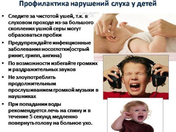 Профилактика нарушений слуха