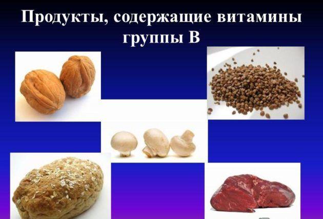 Продукты, содержащие витамины группы В