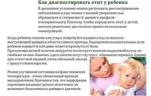 Как диагностировать отит у ребёнка