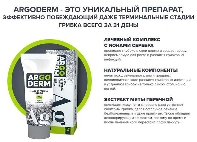 Противогрибковая мазь Argoderm — препарат нового поколения!