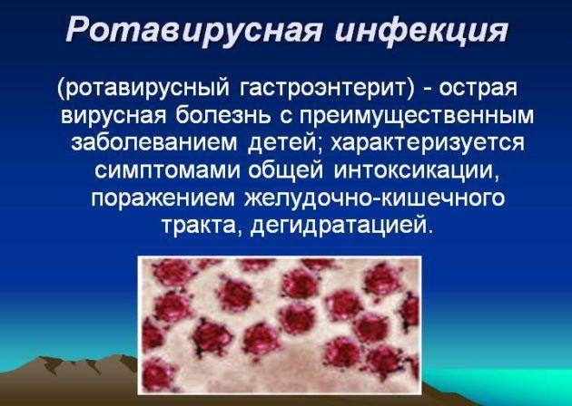 Ротавирусные инфекции