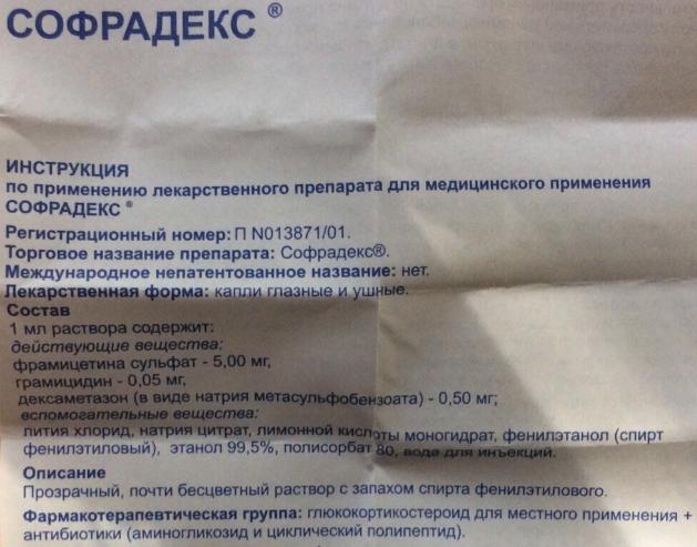 Лекарство Софрадекс - состав