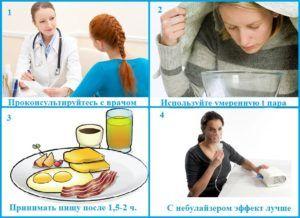 Правила проведения ингаляции при насморке
