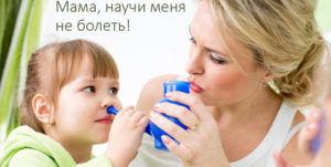 Как промыть ребёнку нос