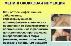Прогревание категорически противопоказано при менингококковой инфекции