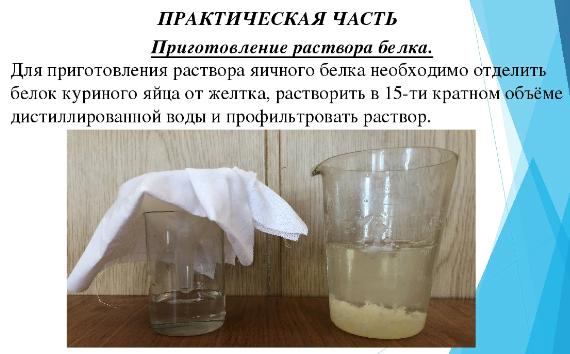 Приготовление раствора белка