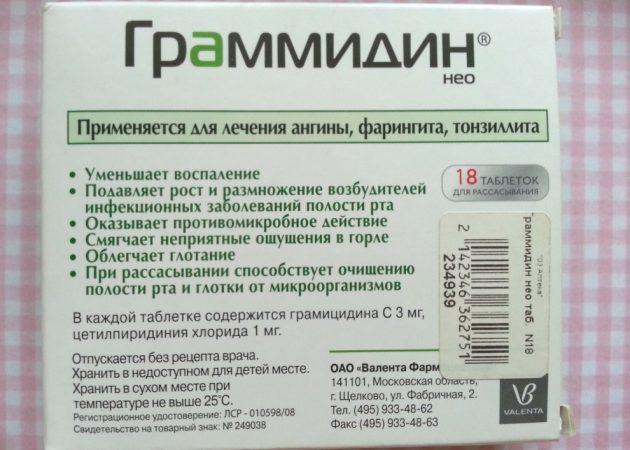 Граммидин - инструкция применения