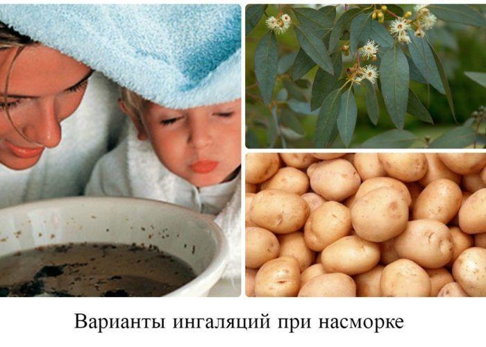 Картофенльная ингаляция