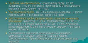 Правила введения противодифтерийной сыворотки