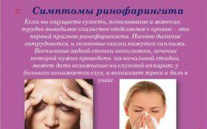Симптомы хронического ринофарингита