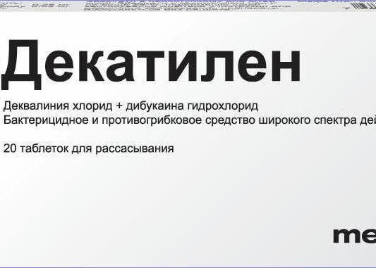 Декателен