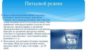 Соблюдение питьевого режима очень важно при лечении фарингита