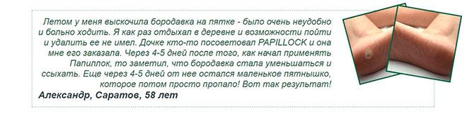 Papillock — истребитель папиллом и бородавок