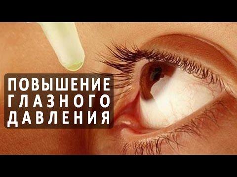 Самые безопасные глазные капли для снижения внутриглазного ...