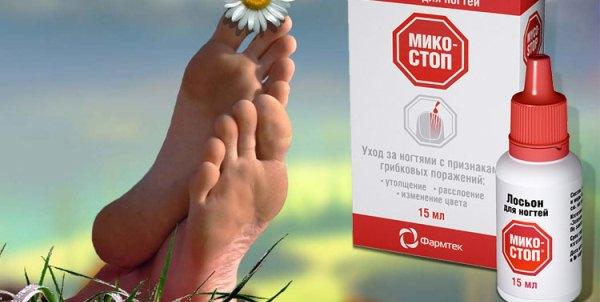Микостоп лосьон для ногтей и крем-паста: инструкция по применению препарата