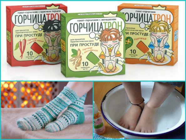 Горчица для парения ног при простуде