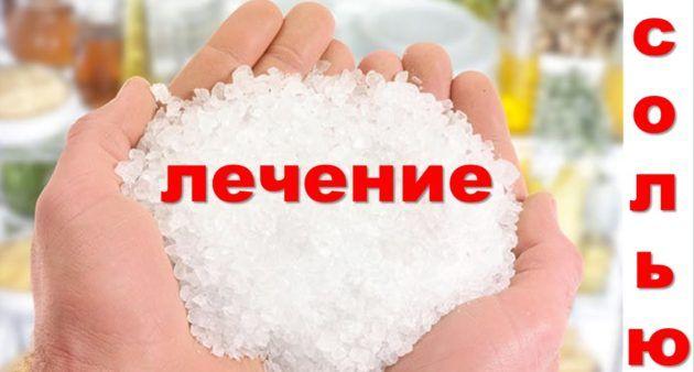 Водные растворы соли