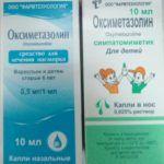 Оксиметазолин