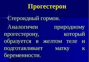 Прогестерон нмоль л