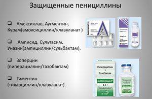 Защищенные пенициллины