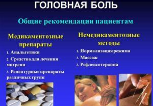 Общие рекомендации пациентам
