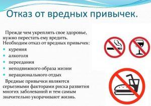 Избегать вредных привычек