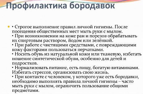 Профилактика бородавок