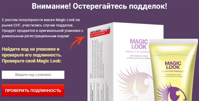 Magic Look против темных кругов – маска нового поколения, обеспечивающая быстрый эффект!