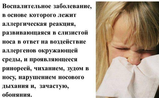 Аллергического насморка