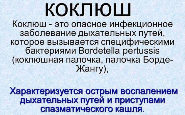 Коклюш