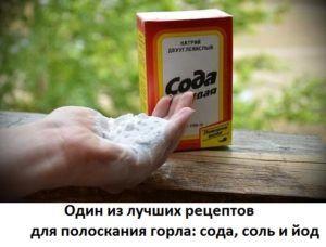 Полоскать горло раствором соли и йода