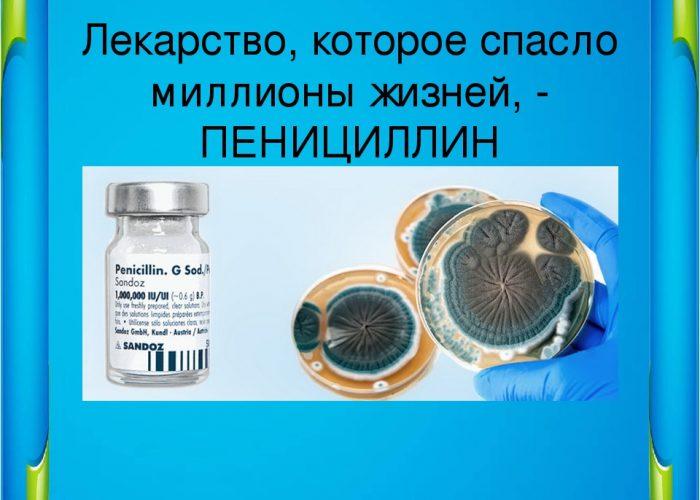 Инъекции пенициллина